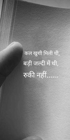 Hindi Quotes Images, Shyari Quotes, Inspirational Quotes Pictures, Words Quotes, Funny Quotes, Life Quotes, Motivational Quotes, Qoutes, True Feelings Quotes