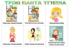 Special Education, Kids And Parenting, Nutrition, School, Blog, Cooking, Google, Greek, Kitchen