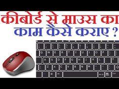 माउस से Operating System पर काम करना बहुत आसान हो जाता है। फिर चाहे कंम्यूटर में कुछ भी करना हो, इसी छोटे से Mouse की जरूरत पडती है। लेकिन अगर यह Mouse अचानक खराब हो जाये तो….. तो कोई बात नहीं आप कुछ समय के लिये अपने keyboard से भी अपने mouse के pointer को […] Mice Control, Mouse Pointers, Keyboard Shortcuts, Digital Marketing Services, Computer Keyboard, Being Used, Computer Keypad, Keyboard