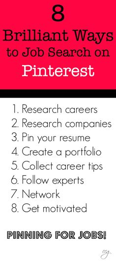 For those who are looking to change jobs, Pinterest is now being used as a job search tool. Click to red all the ways you can find a job using Pinterest! http://www.classycareergirl.com/2016/01/pinterest-job-search/