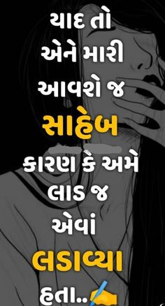 Attitude Quotes For Girls, Girl Quotes, Antique Quotes, Gujarati Quotes, Good Thoughts, Bff, Quotes Girls, Bestfriends