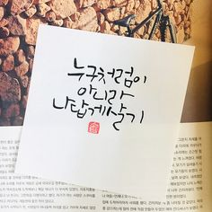 Korean Tattoos, Bullet Journal Writing, Doodle Lettering, Caligraphy, Cool Words, Quotations, Affirmations, Stencils, Poems