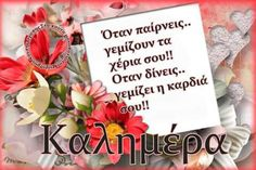 Kalimera Good Night, Good Morning, Letter Board, Letters, My Prayer, Make A Wish, Picture Quotes, Wise Words, Prayers