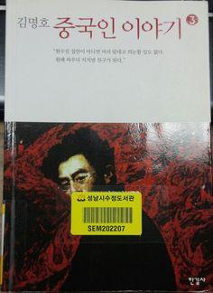 16.8.24 김명호의 중국인 이야기 3