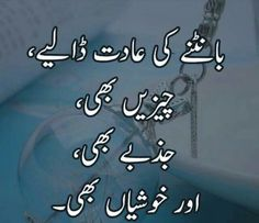 122 Best Rao Yousaf Images Urdu Quotes Manager Quotes Quotations