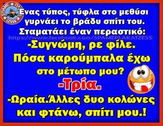 Funny Greek, Greek Quotes, Sentences, Om, Jokes, Decor, Humor, Frases, Dekoration