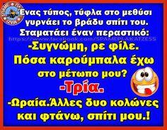 Funny Greek, Greek Quotes, Sentences, Jokes, Decor, Fashion, Humor, Frases, Moda