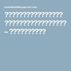 即金投資【株ドカン】お宝銘柄配信 平田和生(ひらたかずお)の噂と評判 – ミエの止まらない妄想