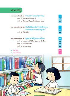 หนังสือเรียน รายวิชาพื้นฐาน ประวัติศาสตร์ ป.3 Peanuts Comics, Family Guy, Guys, Math, Fictional Characters, Math Resources, Fantasy Characters, Sons, Boys
