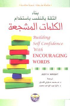 كتاب: بناء الثقة بالنفس باستخدام الكلمات المشجعة | مكتبة المثقف