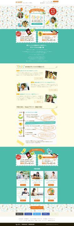 Web・CGを学んでイロトリドリの未来を描こうキャンペーン online.dhw.co.jp/special/iro/