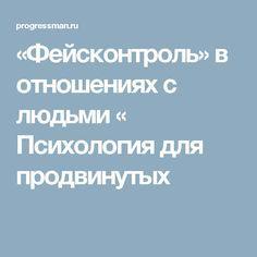 «Фейсконтроль» в отношениях с людьми « Психология для продвинутых