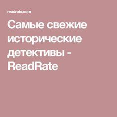 Самые свежие исторические детективы - ReadRate