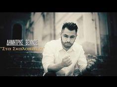 Δημήτρης Βέννος - Στα σκαλοπάτια (Official Videoclip 2018)