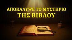 Βίβλος ταινία «Αποκάλυψε το μυστήριο της βίβλου» Πώς να προσεγγίσεις τη ... Films Chrétiens, The Bible Movie, Christian Films, Jesus Return, Worship Songs, Bible Stories, New Testament, Faith In God, Itunes