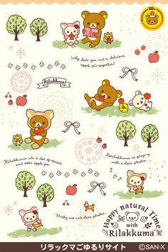 Latest PC & smart phone Rilakkuma wallpaper <3