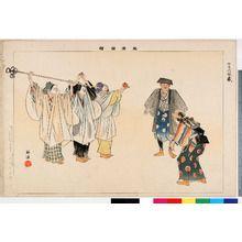 Tsukioka Kogyo: 「能楽図絵」「狂言 六地蔵」 - Ritsumeikan University