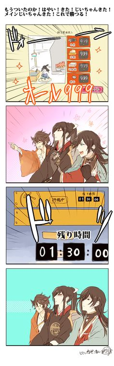 """The accuracy of this XDD when you use all the resources hopping you'll finally get a tachi otachi or a rarity 3 uchigatana but the Times says it's an uchigatana :"""")"""