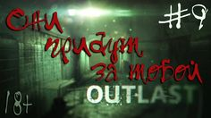 Outlast ☛ Они придут за тобой ☛ 10