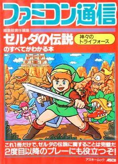 1991 Famitsu issue: Kamigami No Triforce  I love Japanese Gaming Magazine Covers!