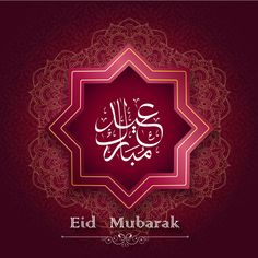 Islamic greeting card eid mubarak with arabic call vector image on VectorStock Eid Images, Eid Mubarak Images, Eid Photos, Ramadan Greetings, Eid Mubarak Greetings, Eid Mubarak Card, Best Eid Mubarak Wishes, Eid Shayari, Eid Envelopes
