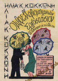 """KOKKONIS"" Shop ad ~ Flags & umbrellas (1930's)"