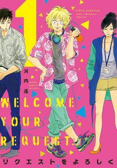 リクエストをよろしく 1 (フィールコミックスFCswing) | 河内 遙 | 本 | Amazon.co.jp