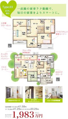 間取り3プラン Floor Plan Sketch, Floor Plan Layout, House Floor Plans, Japan House Design, Japanese Style House, Apartment Layout, Room Planning, Architecture Drawings, Home Plans