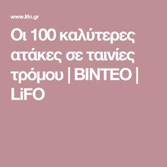 Οι 100 καλύτερες ατάκες σε ταινίες τρόμου | BINTEO | LiFO