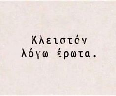 Funny Greek Quotes, Greek Memes, Funny Quotes, Life Quotes, Funny Pics, Cool Words, Wise Words, Favorite Quotes, Best Quotes