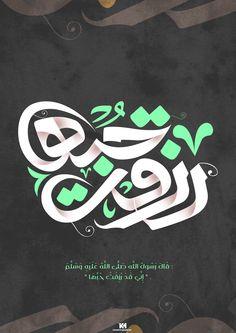 رزقت حبها   #tyapography #calligraphy