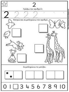 Kindergarten, Preschool Math Worksheets: Learning part 2 Preschool Homework, Kindergarten Readiness, Kindergarten Classroom, Kindergarten Worksheets, Teaching Math, Preschool Activities, Maths, Letter O Worksheets, Printable Preschool Worksheets