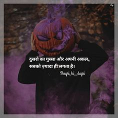 Hindi Motivational Quotes, Inspirational Quotes in Hindi - Brain Hack Quotes Hindi Quotes Images, Inspirational Quotes In Hindi, Motivational Thoughts, Inspiring Quotes About Life, Beast Quotes, Bollywood Quotes, Funny School Jokes, Zindagi Quotes, Attitude Quotes