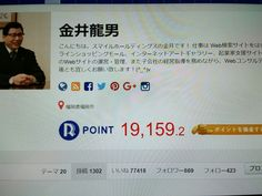 びっくり!RELEASEポイント上昇中!(^_^)/ サポートチームは嬉しい企画を始めてくれたね~👍 マイページを見るのが楽しくなってきた~(^.^)/~~~ http://release.co.jp/user/kanai/