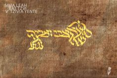 Sima Leah Bat Tzvi vTzvia Yente by hebrew-tattoos.com Symbol Tattoos, Hebrew Tattoos, Tatoos, Calligraphy Tattoo, Caligraphy, Jewish Art, Star Of David, Tatting, Alphabet