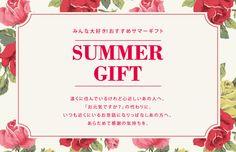 summer-gift-POP.gif (774×500)