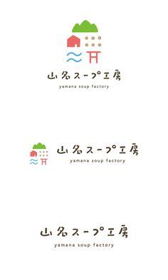 山名スープ工房 ロゴマーク – nakazawa eiko Branding Design, Logo Branding, Corporate Branding, Brand Identity Design, Japan Logo, Daycare Logo, Preschool Logo, Charity Branding, Organic Logo