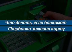 Это очень распространенная проблема, с которой люди сталкиваются время от времени. Давайте же разберемся, как ее решить. #сбербанк #банк #bank