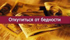 Откупиться от бедности - Эзотерика и самопознание