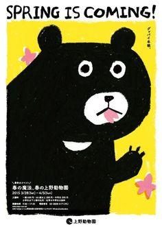 SPRING IS COMING! グッバイ冬眠。 春休みイベント 春の魔法、春の上野動物園 上野動物園: