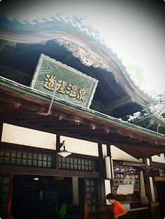 道後温泉(愛媛・松山) Dogo Onsen Hot Springs, Matsuyama, Ehime, Japan