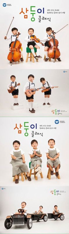 Triplets classic – Classical music tour with #DaehanMingukManse 2CDs #SongTriplets for cr: #WarnerClassics CF 2015