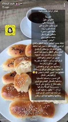 اكلات Fun Baking Recipes, Dessert Recipes, Cooking Recipes, Tunisian Food, Arabian Food, Egyptian Food, Turkish Recipes, Food Dishes, Food And Drink