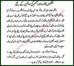 Wazifa for Joint Pain (Joron ka Dard)گھٹنوں کے درد اور سوجن کے لیے وظیفہ