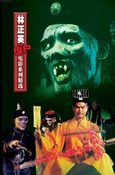 It's MR. VAMPIRE! These movies are so interesting! Vampires hop in Chinese films and I loooove it! Haha (8)