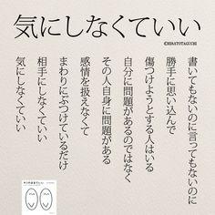 気にしなくていい | 女性のホンネ川柳 オフィシャルブログ「キミのままでいい」Powered by Ameba