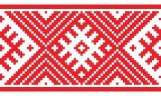 белорусский орнамент узор 1