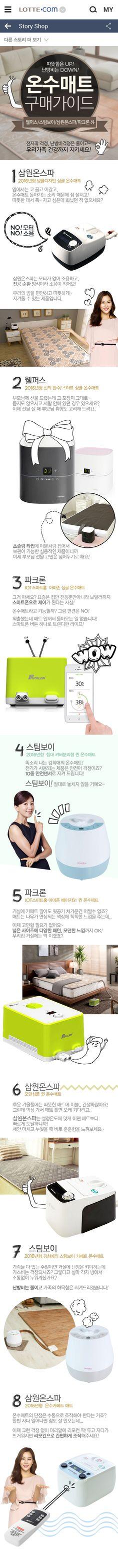 :::::롯데닷컴 스토리샵::::: 온수매트 구매가이드 Designed by 정유영