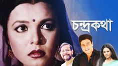 Chandrokotha (2003) Bengali Drama Film Bollywood Actress Hot Photos, World Movies, Movie Releases, Drama Film, Film Review, Oppression, Hottest Photos, Love Story, Cinema
