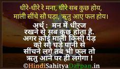 Patience is virtue.!! #hindithoughts #hindi #hindiQuotes #Motivational #Inspiration #Suvichar #ThoughtOfTheDay #MotivationalQuotes #kabir #santkabir. #हदसवचर #सवचर #हद #कबर